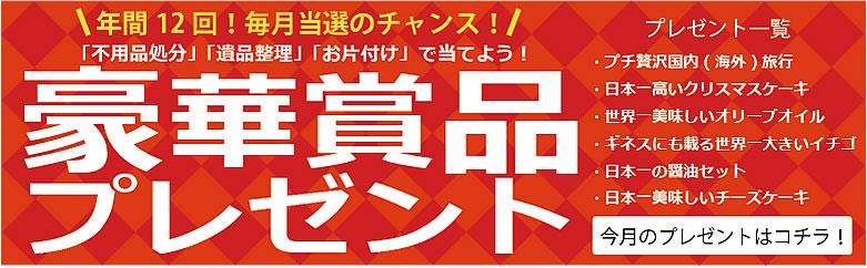 【ご依頼者さま限定企画】前橋片付け110番毎月恒例キャンペーン実施中!